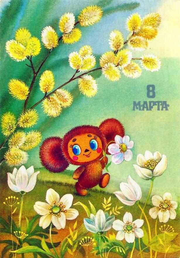 Советская открытка на 8 марта, для приглашения последний