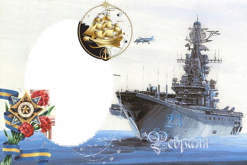 Картинки к 23 февраля моряки, виртуальной подруге день