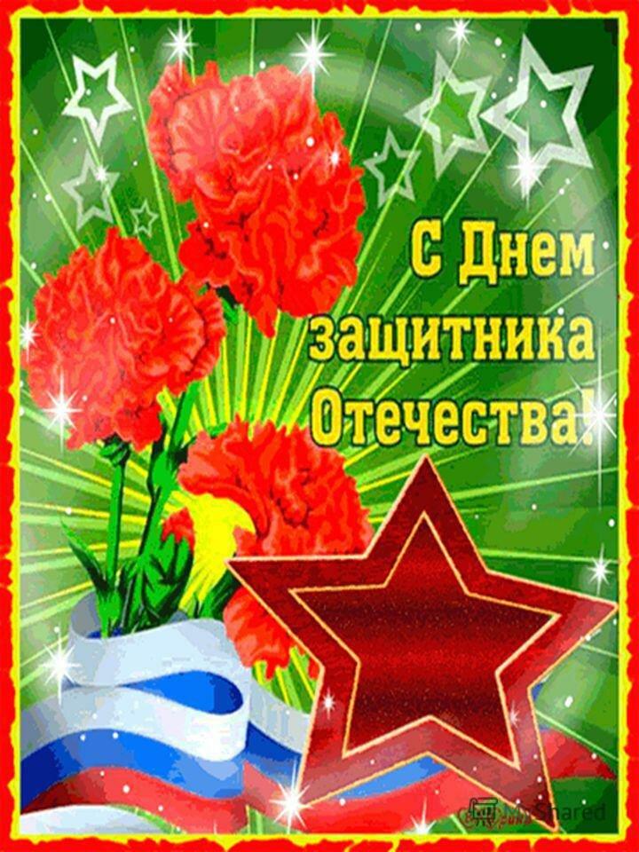 Марта для, анимационную открытку с днем защитника отечества