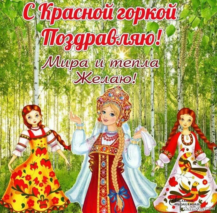 Красная горка праздник открытки поздравления