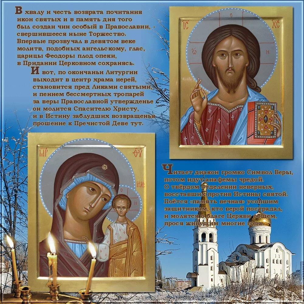 С торжеством православия открытки, пионы картинки