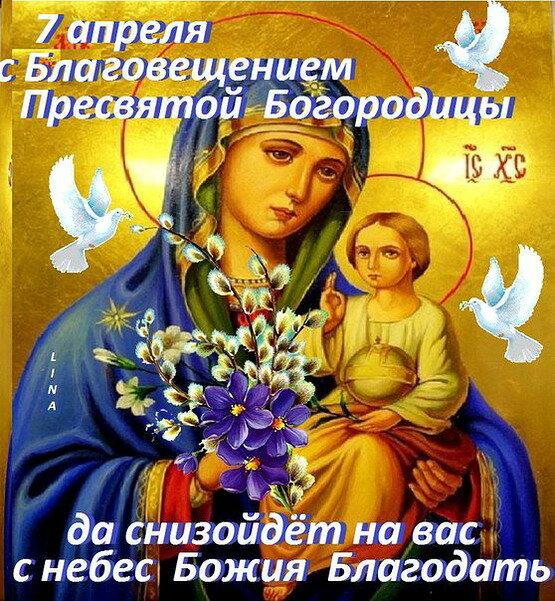 Открытки благовещение поздравления, для открыток