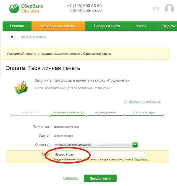 Как оплатить просроченный кредит в сбербанке онлайн