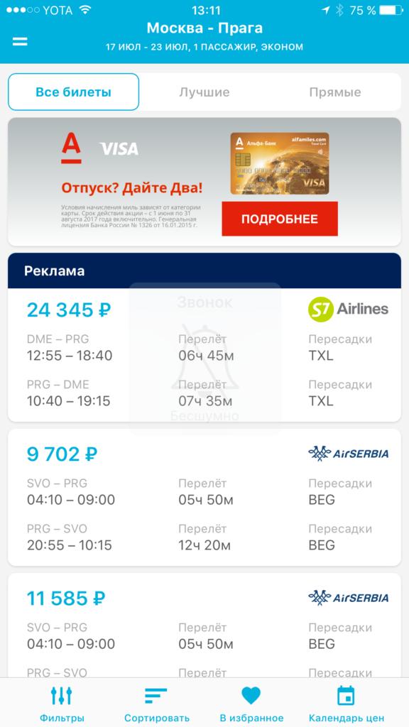 Сайт хабаровск компания авиабилеты сайт для создания семьи и знакомств