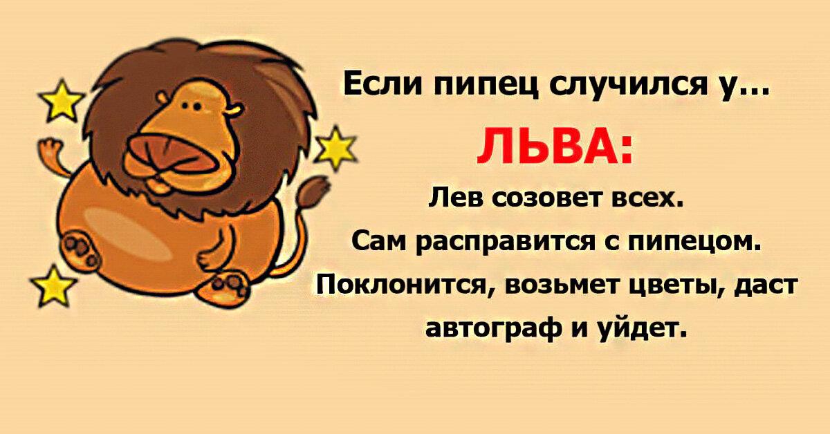 Картинки смешные по знакам зодиака, марта для телефона