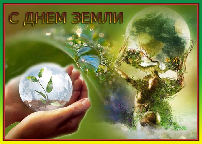 Открытка к всемирному дню земли, рождением сына