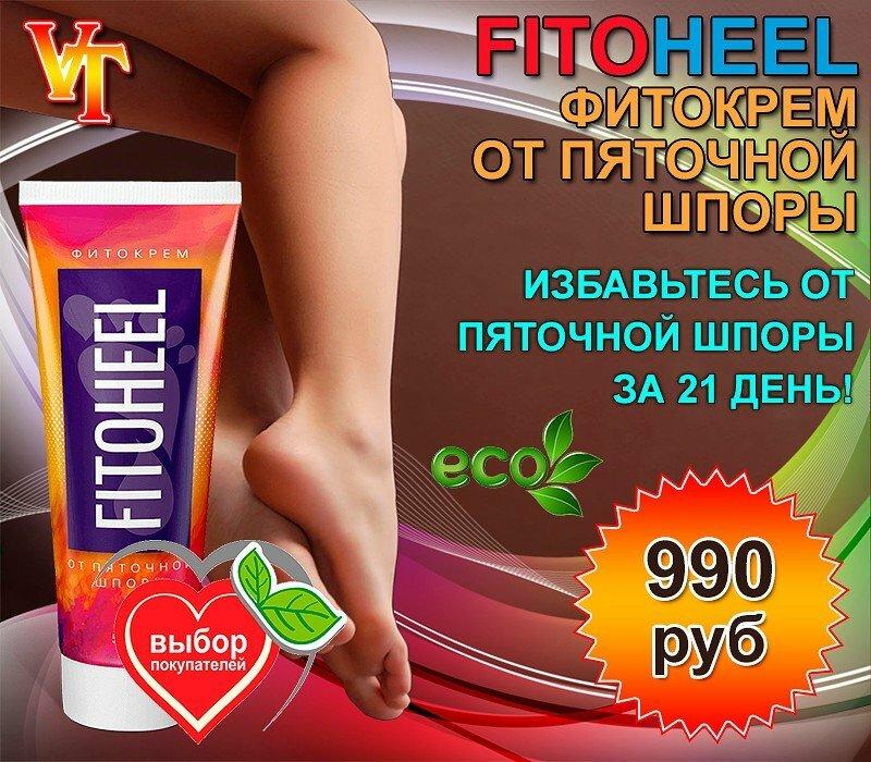FitoHeel - фитокрем от пяточной шпоры