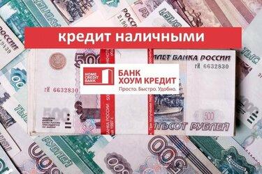 Взять займ 100000 рублей с плохой кредитной