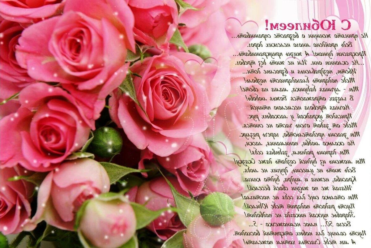 Красивые открытки женщине с 55 летием женщине в стихах красивые