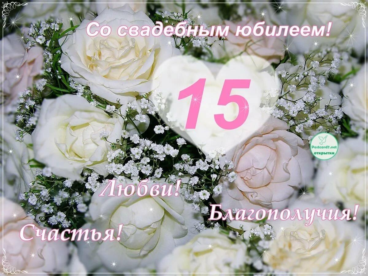 Поздравить с 15-ти летием свадьбы