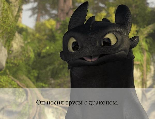 Как приручить дракона смешные картинки, смешные картинки открытки