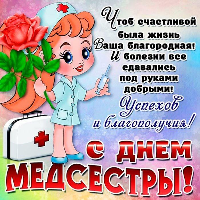 Поздравление открытка с днем медсестры