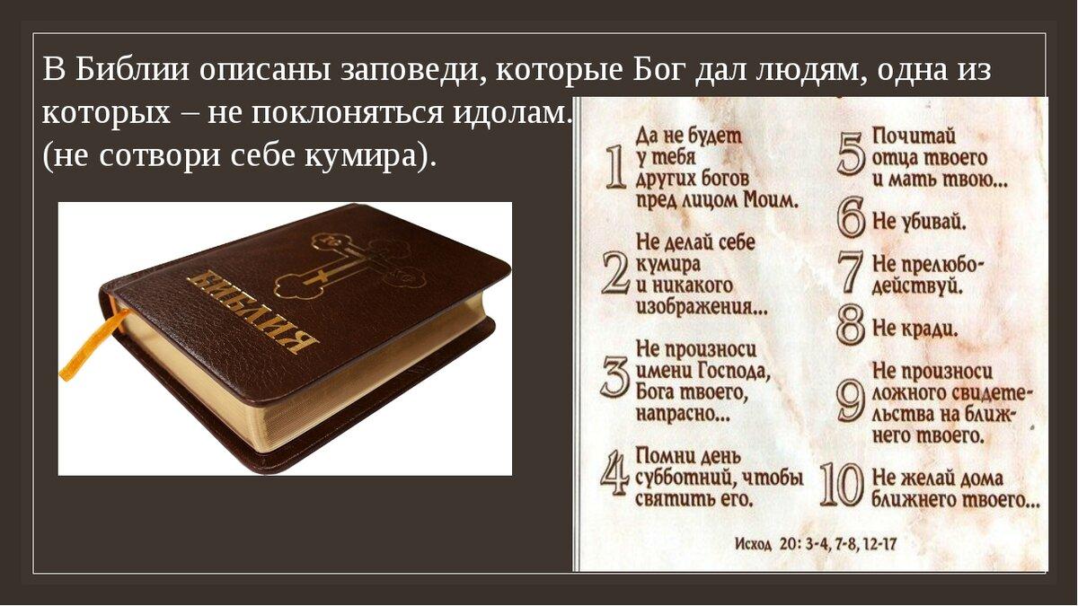 вопрос о библии по картинке материалов