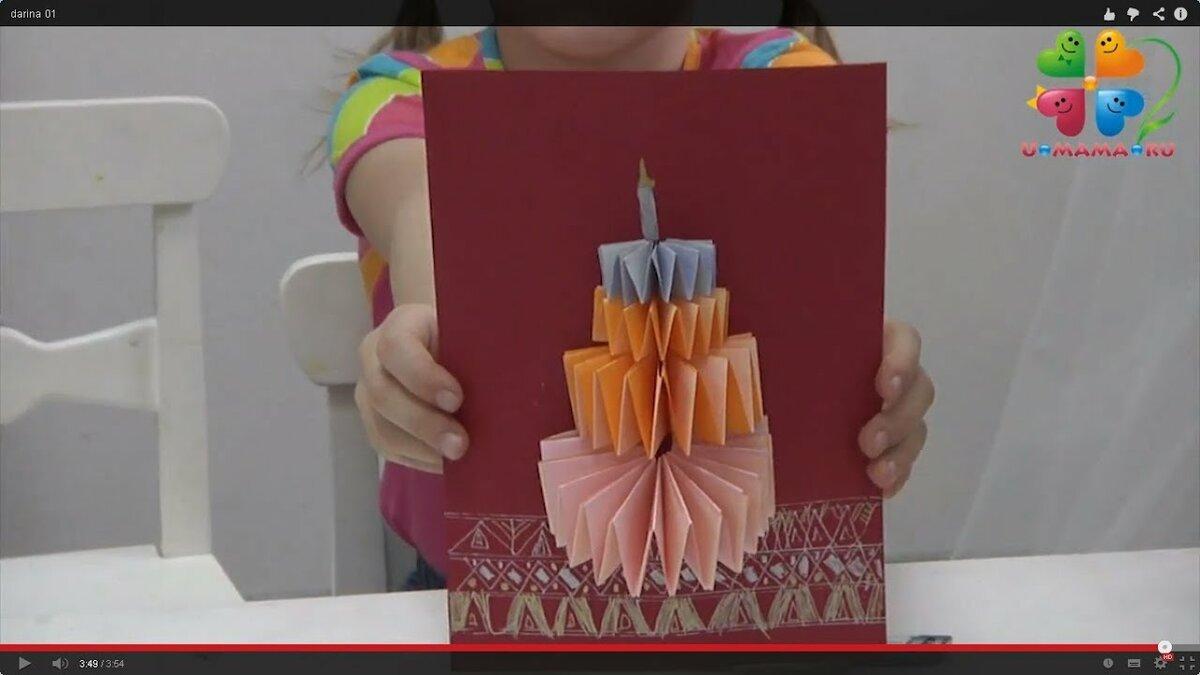 Как сделать открытку на день рождения бабушке 3д