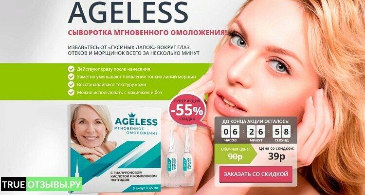 AGELESS - сыворотка мгновенного омоложения в Рубцовске