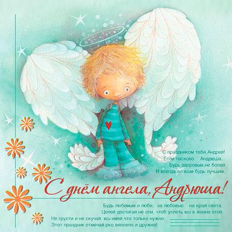 это открытка с днем ангела андрея зимнего среди