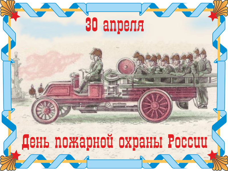 Ангела, открытки с днем пожарной охраны 30 апреля