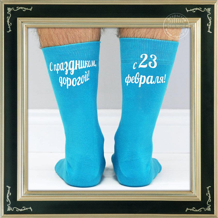 Поздравление с носками