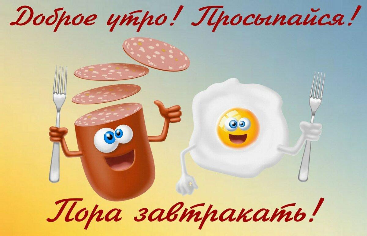 Открытки с колбасой доброе утро, поздравления коллеге