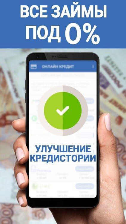 Микрозаймы онлайн на карту казахстан список