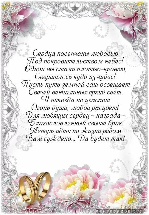Картинка открытки на венчание, картинки