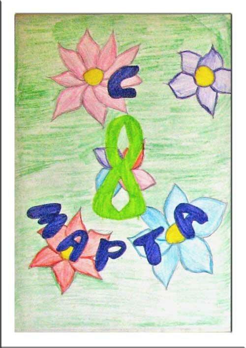 Открытки к 8 марта 2 класс нарисовать, картинки надписями чем