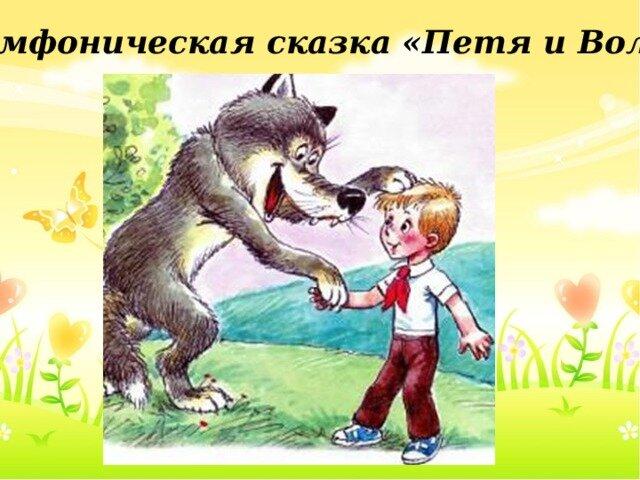 Петя и волк картинка для детей