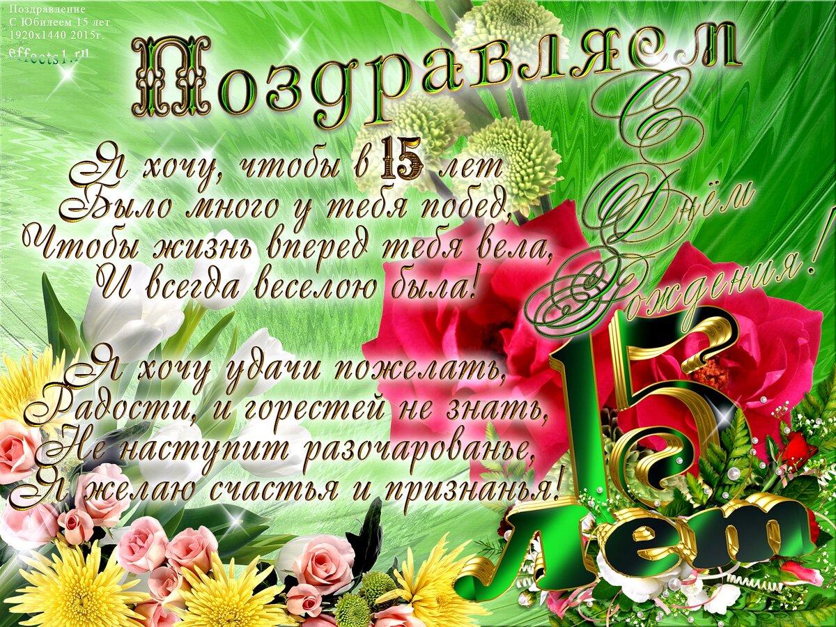 Яшлар олсун, поздравительная открытка с 15 летием девочки
