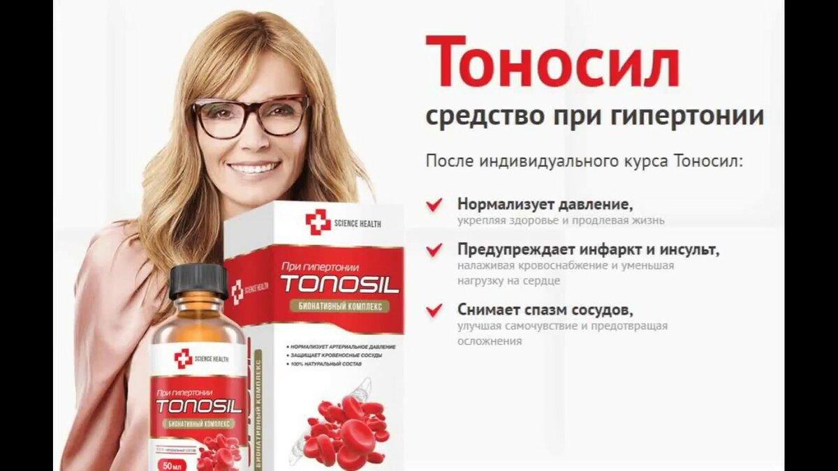 Tonosil от гипертонии в Сыктывкаре