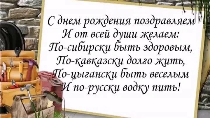 Кавказские поздравление на 50 лет