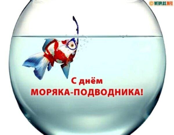 Любимому, открытка-с днем подводника
