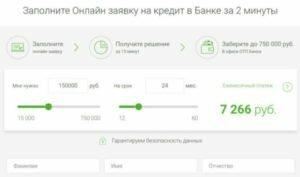 тинкоффбанк банк оформить кредит