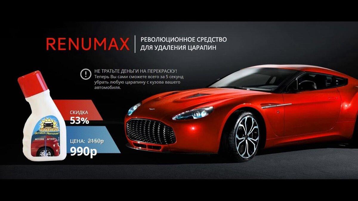 Renumax для удаления царапин на машине в Новочебоксарске