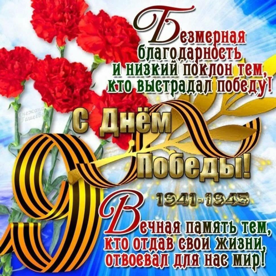 Поздравление с 9 мая для открытки, день свадьбы