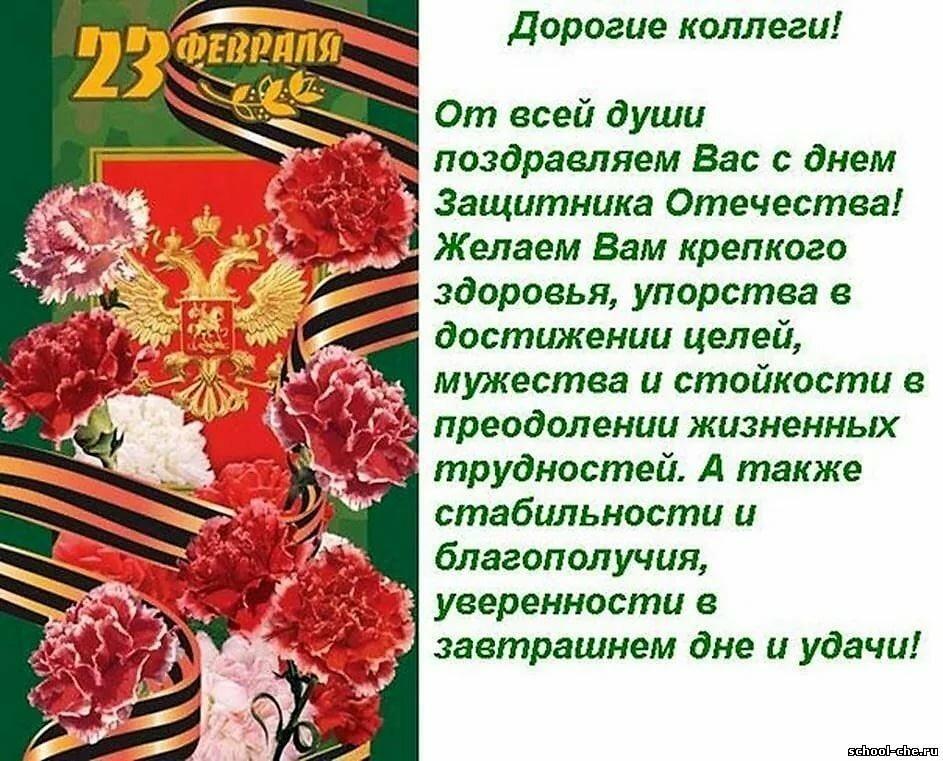 Рождения, поздравления с 23 февраля коллеге в открытке
