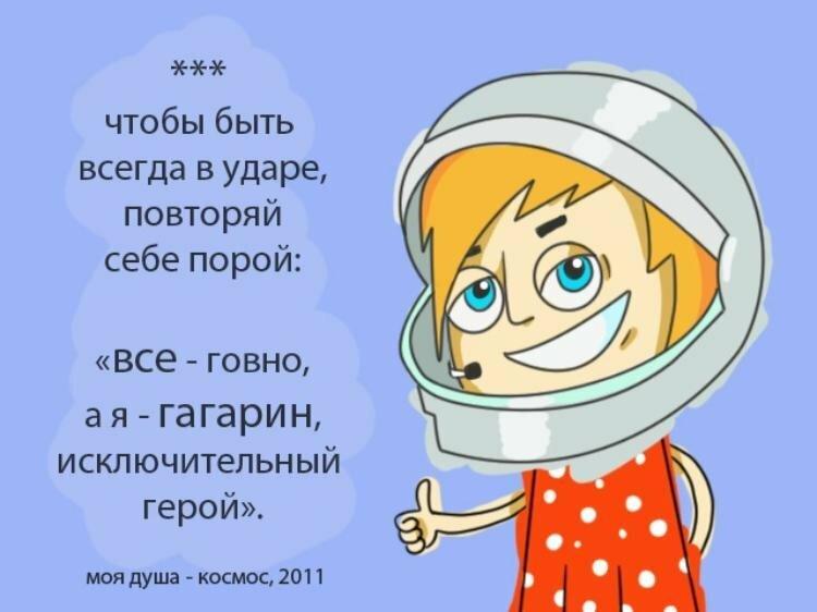 Открытки с днем космонавтики с приколами