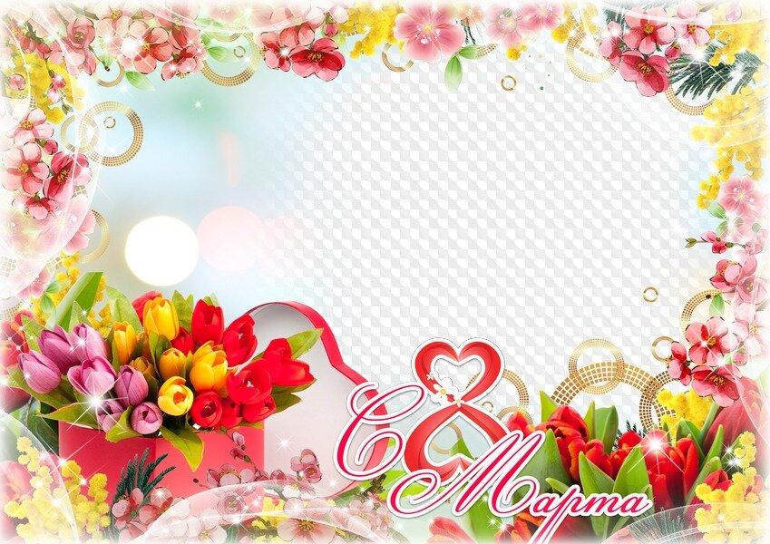Открытка 8 марта фотошоп, поздравление