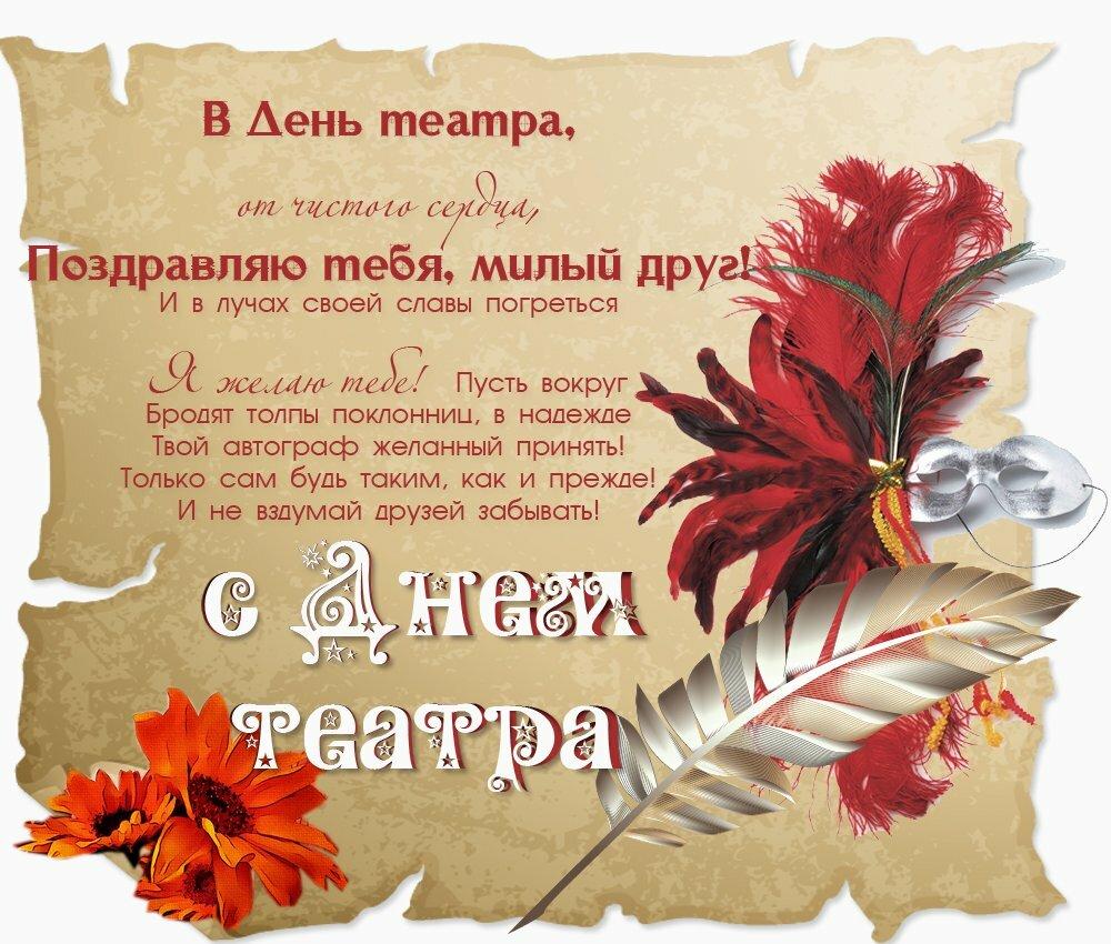 организациях стихи учителю театральной студии картинки