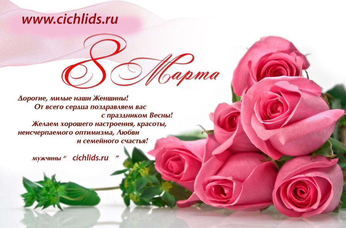 Виталием, яндекс открытку 8 марта