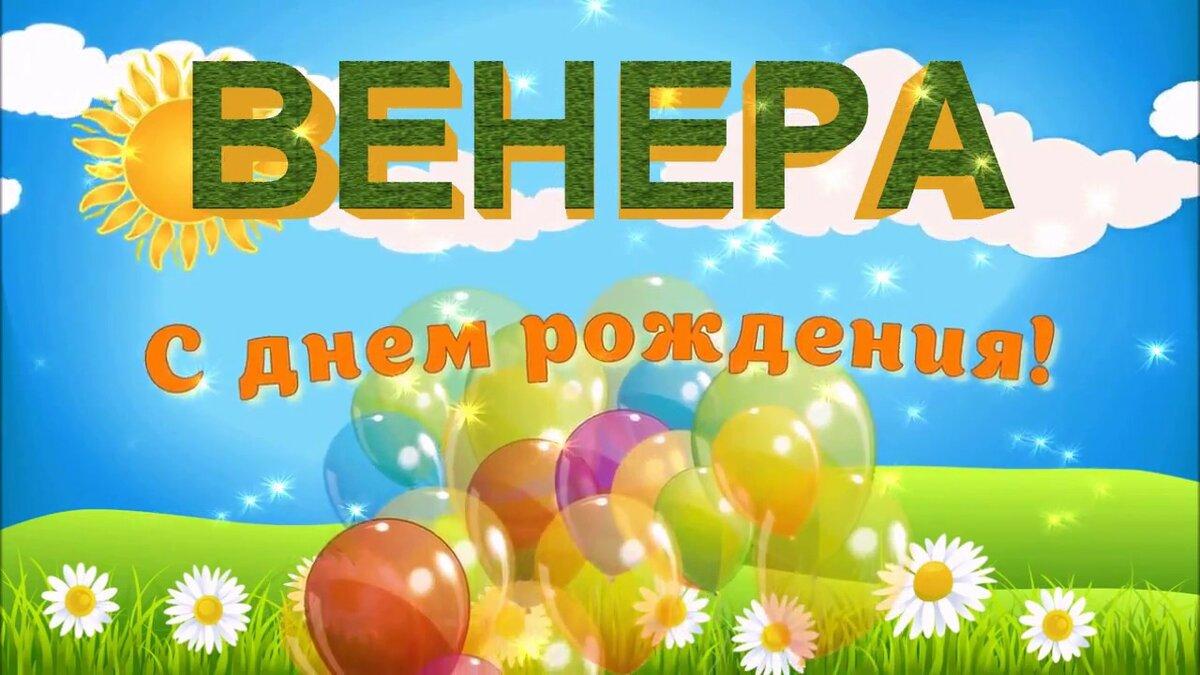 Поздравление с днем рождения женщине венер