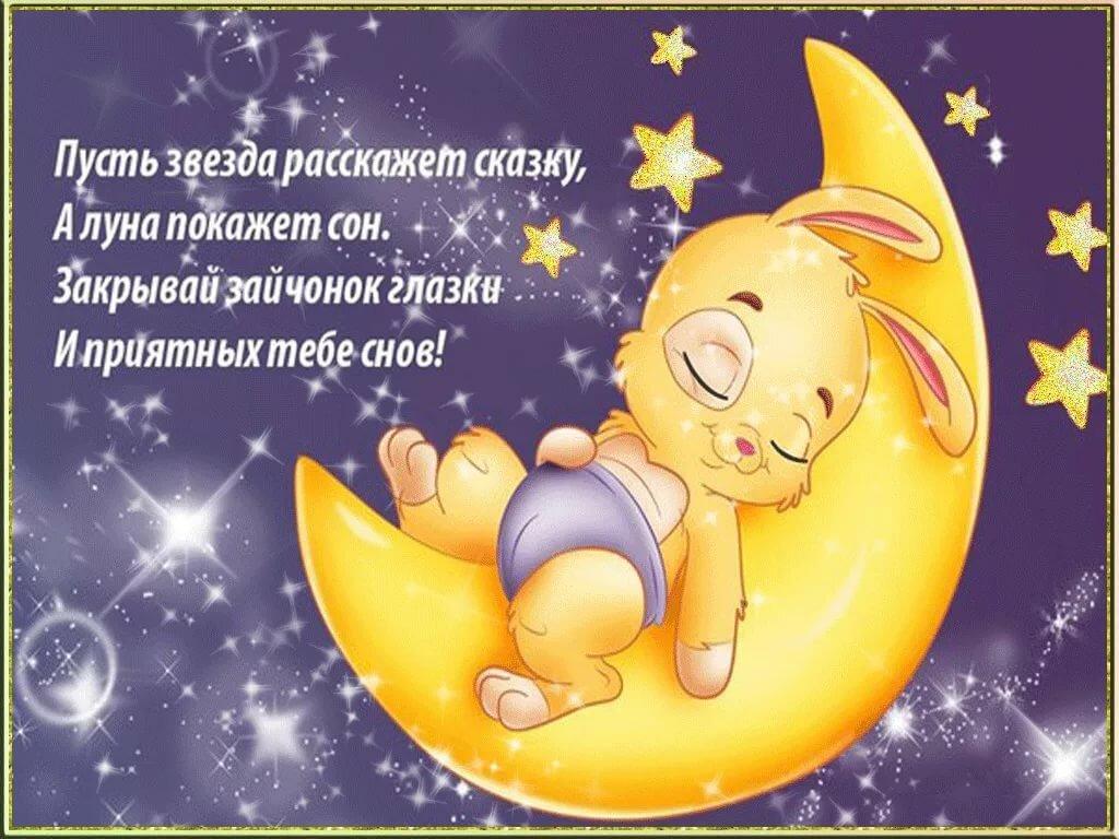 Картинки для, спокойной ночи малыши открытка для