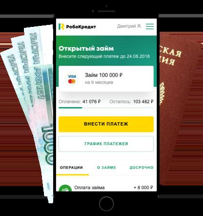 кредит без стажа работы новосибирск