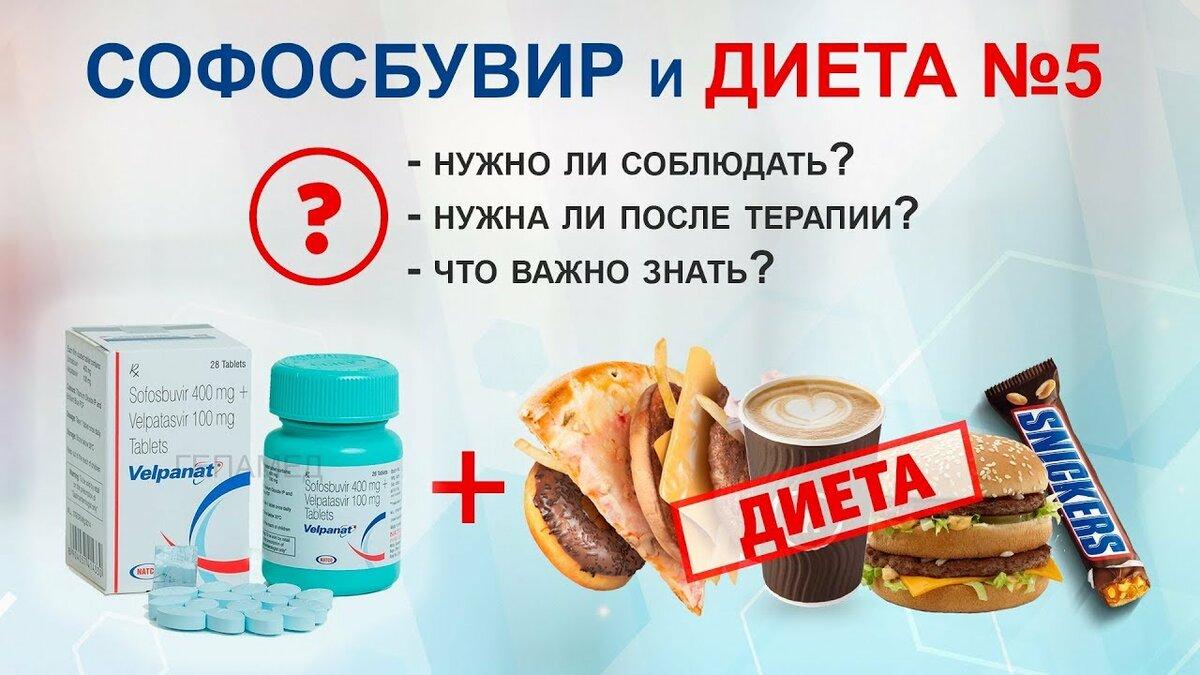 Диета при лечении гепатита