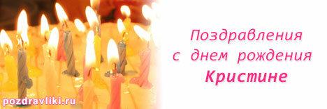 Картинка с днем рождения кристина прикольные, для открытки