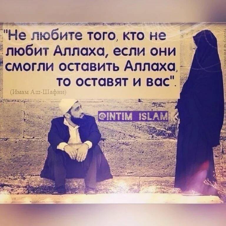 Любовь по исламу картинки со смыслом