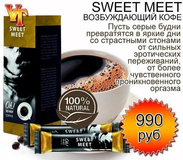 Возбуждающий кофе SWEET MEET в Харькове