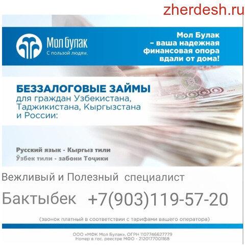 пример продажи кредита