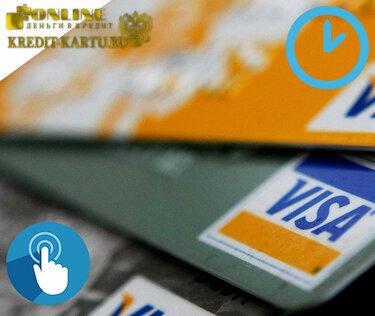 кредитная карта втб 24 оформить онлайн заявку на кредит