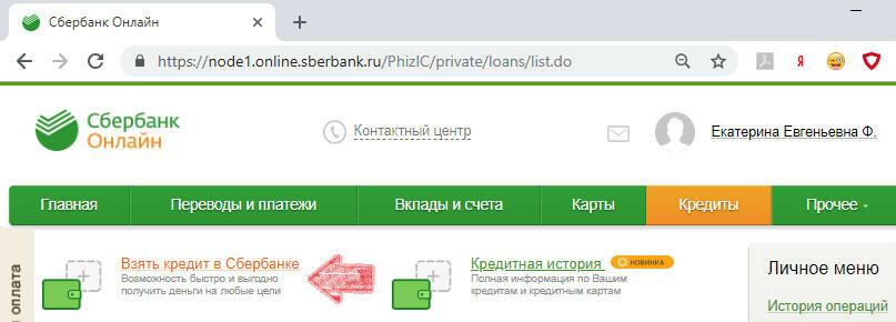 моментальный кредит на почте почтобанк онлайн войти в личный кабинет по номеру