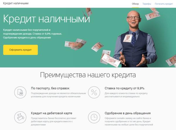 Заявка на получение кредита онлайн в нескольких банках